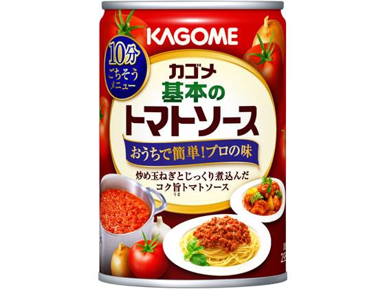 税込1万円以上で送料無料 全品送料無料 カゴメ 無料サンプルOK 295g 基本のトマトソース