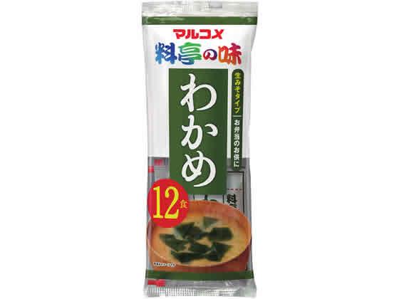 税込1万円以上で送料無料 マルコメ 生みそ汁 12食 料亭の味 大幅値下げランキング お歳暮 わかめ