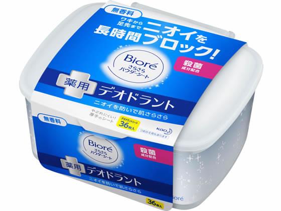 【税込1万円以上で送料無料】 KAO/ビオレ サラサラパウダーシート 薬用デオドラント無香料 本体36枚