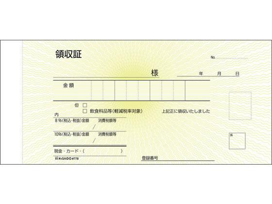 <セール&特集> 税込1万円以上で送料無料 マーケティング ヒサゴ #778 領収証