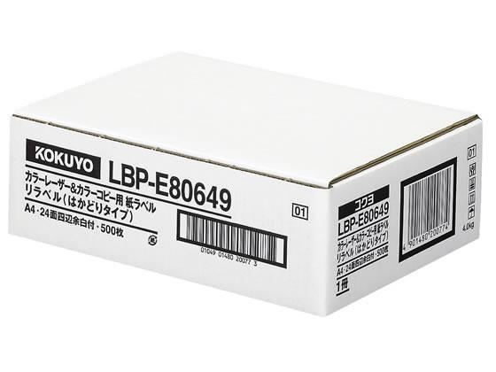 コクヨ/はかどりラベル A4 24面 四辺余白 500枚/LBP-E80649