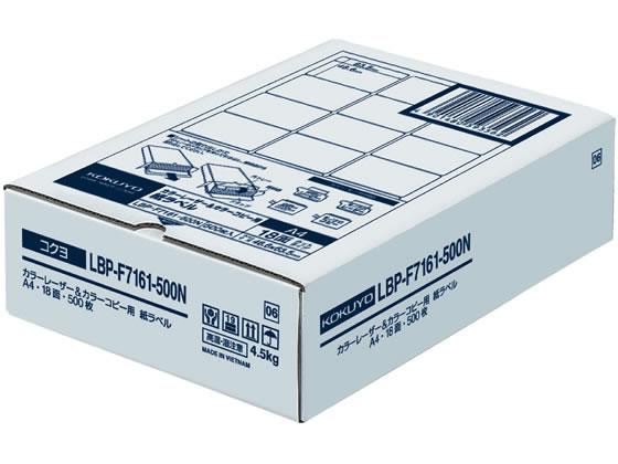 コクヨ/カラーLBP&PPC用 紙ラベルA4 18面500枚/LBP-F7161-500