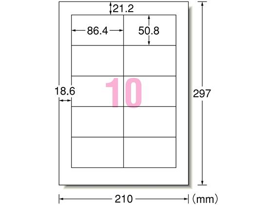エーワン/レーザー用ラベル 再生紙A4 10面四辺余白 500枚/31647