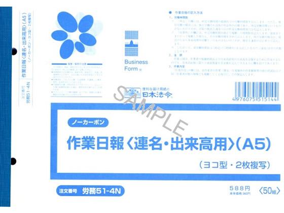 【税込1万円以上で送料無料】 日本法令/ノーカーボン作業日報 A5 50組/労務51-4N