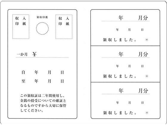 【税込1万円以上で送料無料】 日本法令/2年用 家賃・地代・車庫等の領収証/契約7-1