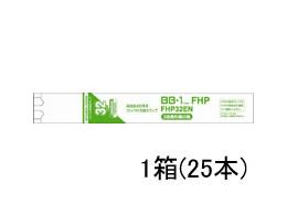 三菱電機/コンパクト形蛍光ランプFHP 25個/FHP32EN.K