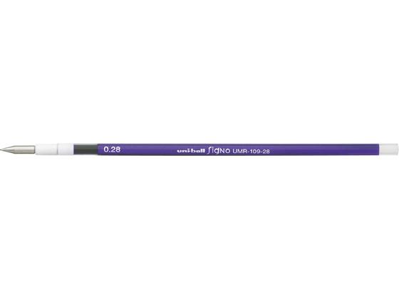 【税込1万円以上で送料無料】 三菱鉛筆/スタイルフィット リフィル0.28mm バイオレット/UMR10928.12