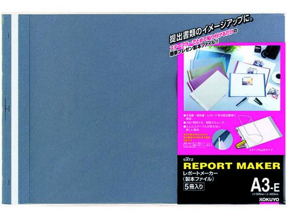 税込1万円以上で送料無料 コクヨ レポートメーカー A3ヨコ セホ-53B 50枚収容 品質検査済 新色追加して再販 青 5冊