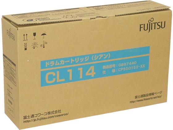 富士通/CL114 ドラムカートリッジ シアン/0897440