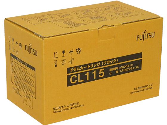 富士通/ドラムカートリッジCL115 ブラック/0800410