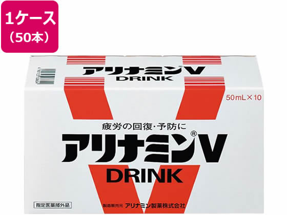 武田薬品工業/アリナミンV 50ml 50本