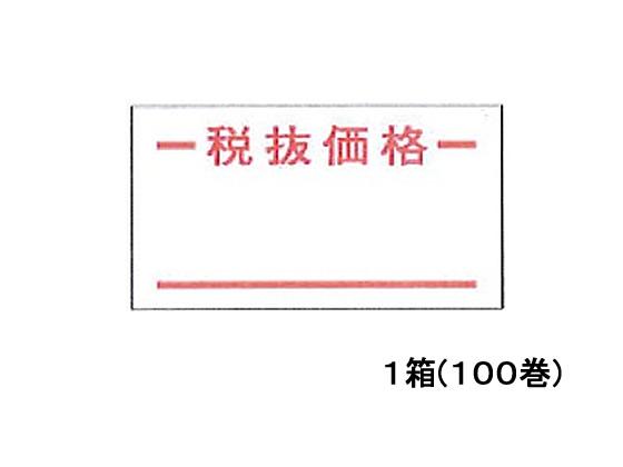 サトー/ハンドラベラーSP用ラベル 税抜価格(強粘) 100巻