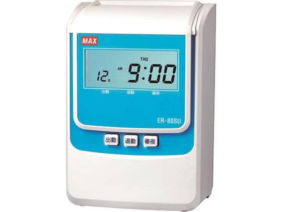マックス/タイムレコーダ 電波時計なし ER-80SU/ER90716