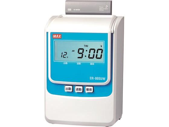 マックス/電波時計付タイムレコーダ ER-80SUW/ER90717
