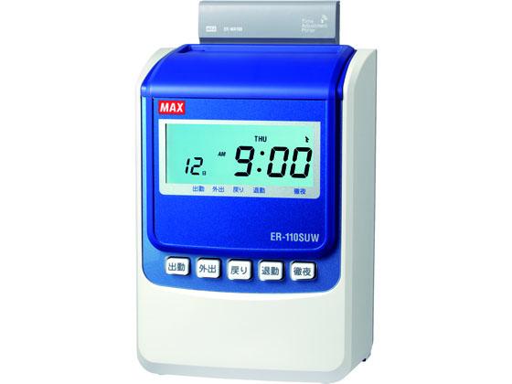マックス/電波時計付タイムレコーダ ER-110SUW/ER90719