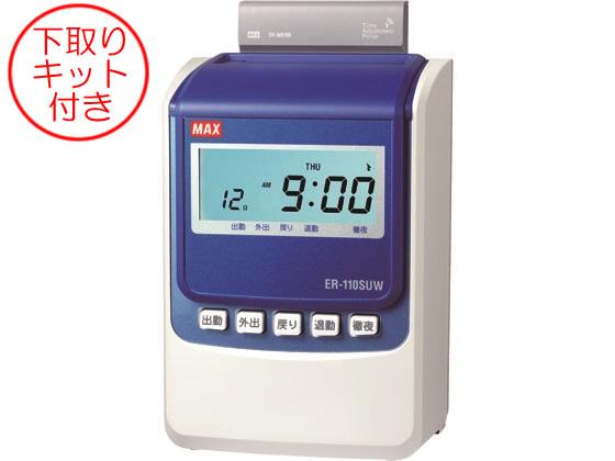 マックス/下取りキット付電波時計タイムレコーダ ER-110SUW