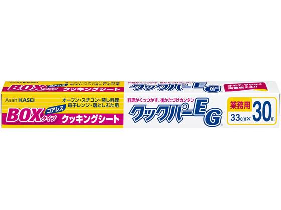 税込1万円以上で送料無料 旭化成 業務用クックパーEG BOXタイプ 人気の定番 商品 33cm×30m