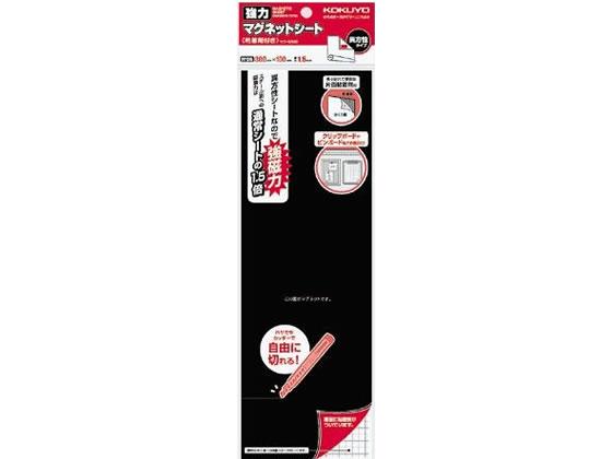 コクヨ/強力マグネットシート(片面粘着剤付)300×100mm/マク-S340