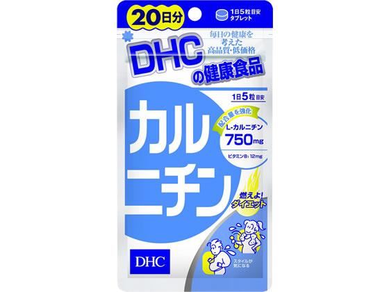 早割クーポン お取り寄せ 税込1万円以上で送料無料 DHC 20日分 100粒 カルニチン 配送員設置送料無料