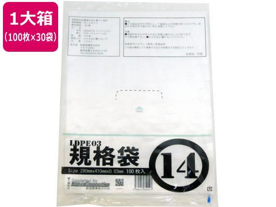 紺屋商事/LD03 規格袋 14号 100枚×30袋/00723414