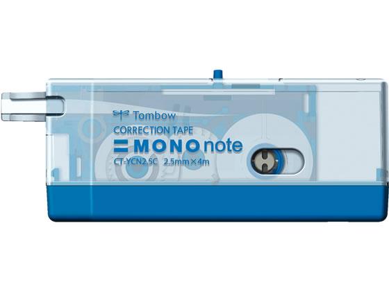税込1万円以上で送料無料 トンボ鉛筆 修正テープ モノノート ☆新作入荷☆新品 2.5mm CT-YCN2.5C41 ブルー 新作通販