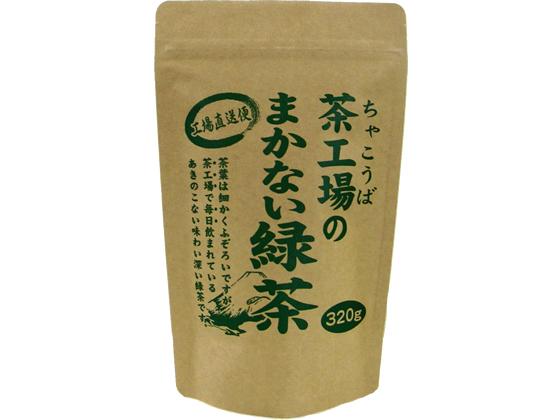 【税込1万円以上で送料無料】 大井川茶園/茶工場のまかない緑茶 320g