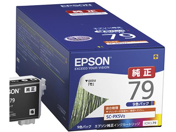 エプソン/インクカートリッジ 9色パック/IC9CL79