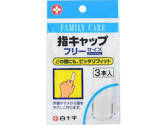 税込1万円以上で送料無料 キャンペーンもお見逃しなく 白十字 WEB限定 白十字FC指キャップ3本入り