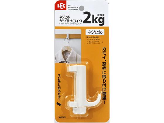 レック/ネジ止めカモイ掛け(ワイド)/H-387