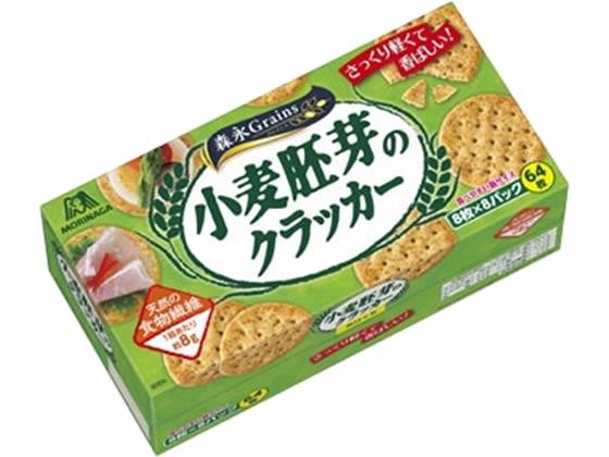 税込1万円以上で送料無料 森永製菓 発売モデル 小麦胚芽のクラッカー 8枚×8パック入 完全送料無料