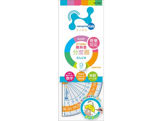税込1万円以上で送料無料 爆買い送料無料 ソニック ナノピタ キッズ オンラインショッピング 分度器 9cm SK-7882