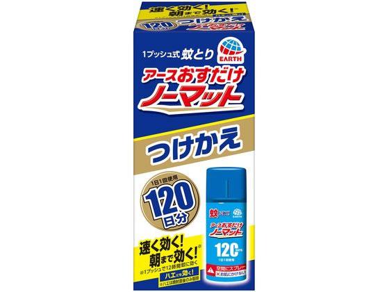 税込1万円以上で送料無料 アース製薬 おすだけノーマット お得クーポン発行中 120日分つけかえ 人気海外一番