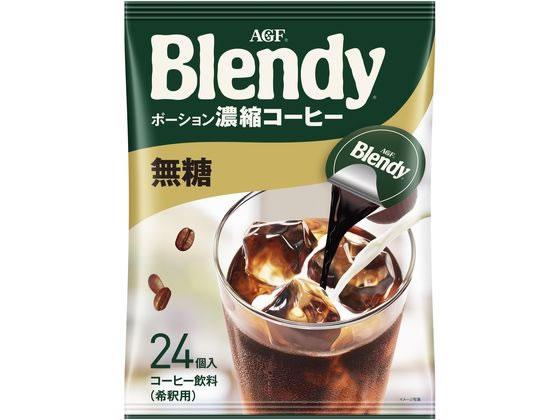 税込1万円以上で送料無料 ギフト プレゼント ご褒美 AGF 奉呈 ブレンディポーションコーヒー 24個 無糖