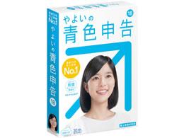弥生/やよいの青色申告18通常版/YUAL0001