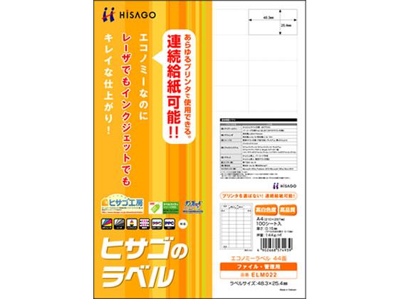無料サンプルOK 税込1万円以上で送料無料 ヒサゴ エコノミーラベル A4 44面 100枚 ELM022 売れ筋