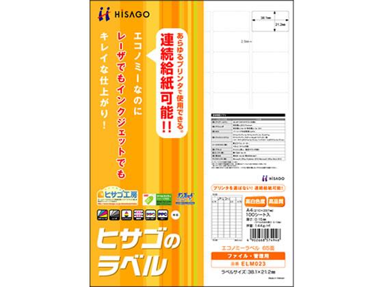 税込1万円以上で送料無料 ヒサゴ エコノミーラベル A4 奉呈 ELM023 100枚 公式ストア 65面