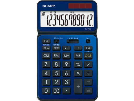 【税込1万円以上で送料無料】 シャープ/ナイスサイズタイプ電卓12桁 ディープブルー/EL-VN82-AX