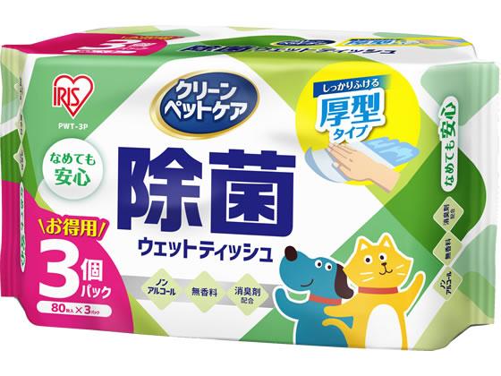 税込1万円以上で送料無料 アイリスオーヤマ 超激得SALE ペット用除菌ウェットティッシュ 80枚×3P セール品 PWT-3P 厚型