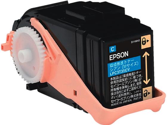 エプソン/環境推進トナー シアン Mサイズ/LPC3T35CV