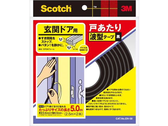 税込1万円以上で送料無料 3M スコッチ 玄関ドア用 戸あたり波型テープ 人気海外一番 EN-58 スーパーセール期間限定 黒 2本