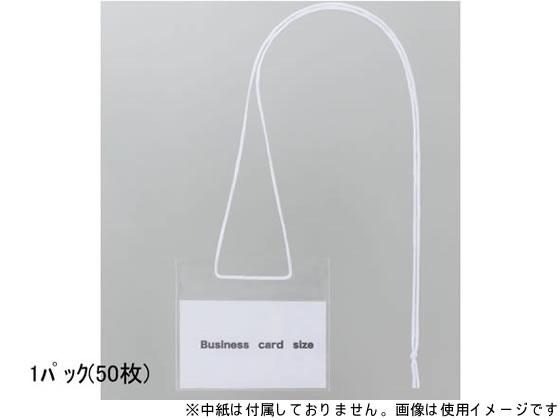 税込1万円以上で送料無料 ハピラ 簡易イベント名札 50枚入 新色追加して再販 N50BC 名刺サイズ 5☆好評