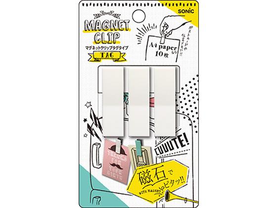 超目玉 税込1万円以上で送料無料 ソニック 人気の製品 マグネットクリップ CP-2157-W タグタイプ ホワイト