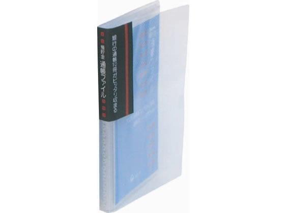 税込1万円以上で送料無料 正規認証品 新規格 コレクト S-10 預金通帳ファイル 送料無料でお届けします