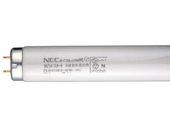 NEC/直管ラピッドスタート40W形 昼白 25本/FLR40SEXN/M-HG