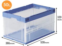 セキスイ/折りたたみコンテナ 青透明/OC-50LC-B 5個