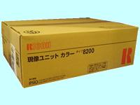 リコー/タイプ8200 現像ユニット/カラー