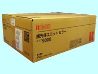 リコー/タイプ9000 感光体ユニット/カラー