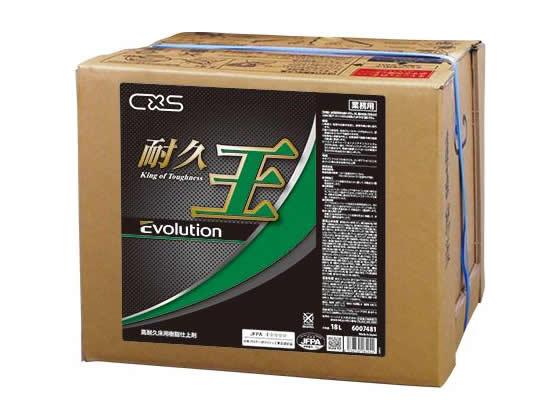 シーバイエス/耐久王エボリューション 18L 高光沢樹脂仕上剤