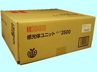 リコー/タイプ2500 感光体ユニット