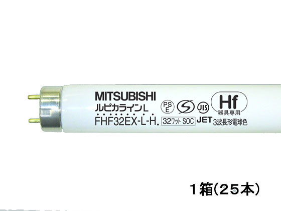 三菱電機/直管Hf蛍光ランプ32W 電球色 25本/FHF32EX-L-H